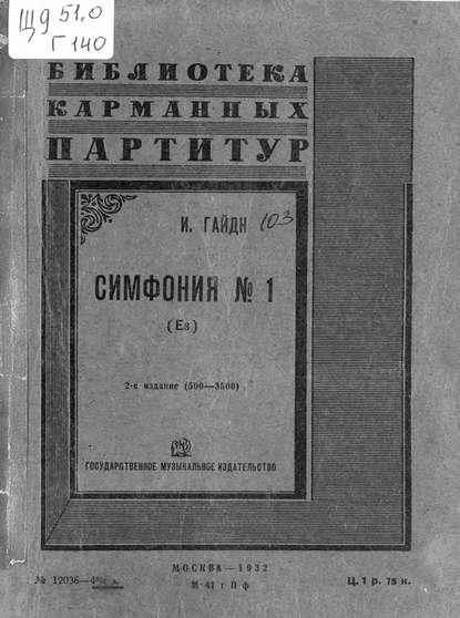 Фото - Йозеф Гайдн Симфония № 1 гайдн йозеф клавирные сонаты уртекст в 2 х томах
