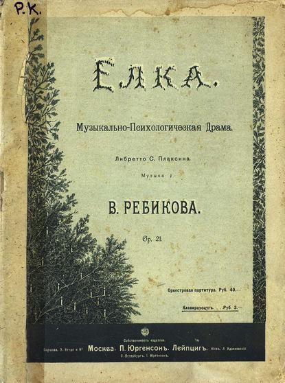 Владимир Иванович Ребиков Елка недорого