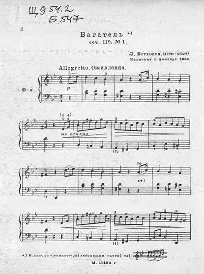 Людвиг ван Бетховен Багатель людвиг ван бетховен sonaten