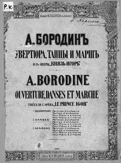 Александр Бородин Увертюра, танцы и марш из оперы Князь Игорь