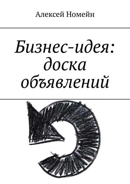 Алексей Номейн Бизнес-идея: доска объявлений недорого