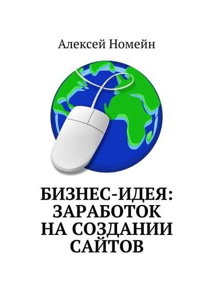 Алексей Номейн Бизнес-идея: заработок насоздании сайтов
