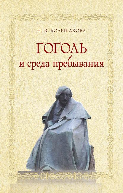 Н. В. Большакова Гоголь и среда пребывания