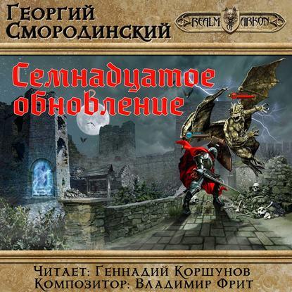 Смородинский Георгий Георгиевич Семнадцатое обновление обложка