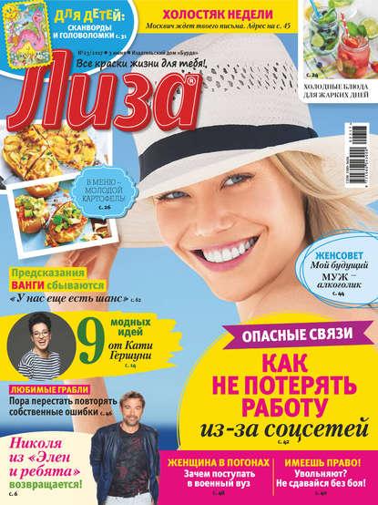 Журнал «Лиза» №23/2017