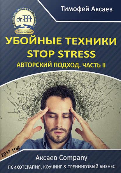 Убойные техникики Stop stress. Часть 2 фото