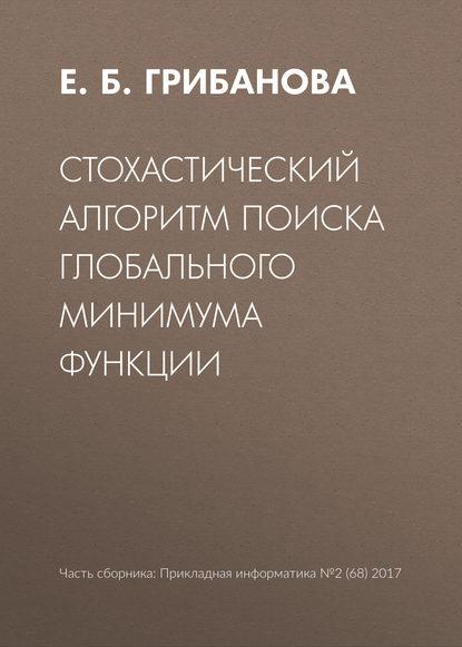 Екатерина Грибанова Стохастический алгоритм поиска глобального минимума функции