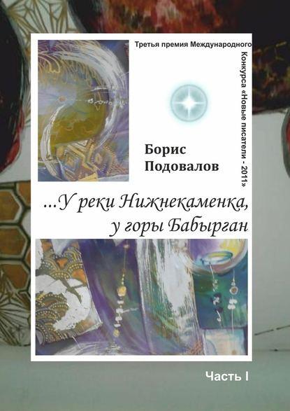 Борис Подовалов …У реки Нижнекаменка, у горы Бабырган. Часть I борис подовалов …у реки нижнекаменка у горы бабырган часть i