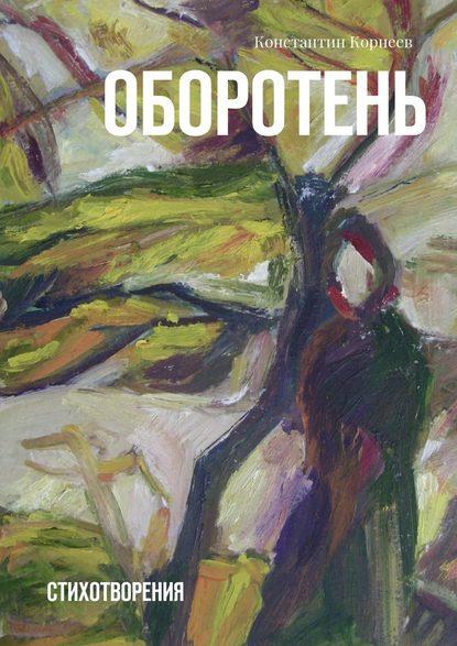 Корнеев Константин Оборотень. Стихотворения