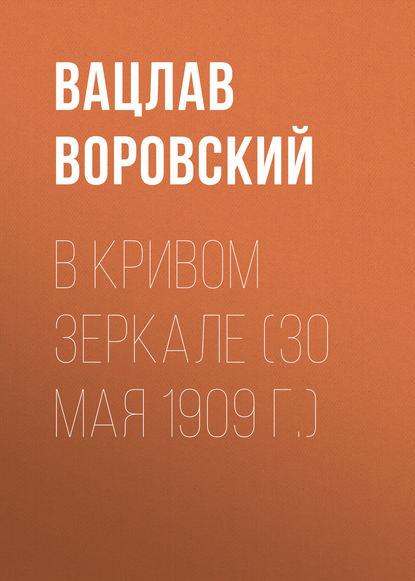 Фото - Вацлав Воровский В кривом зеркале (30 мая 1909 г.) вацлав воровский в кривом зеркале 21 июня 1909 г
