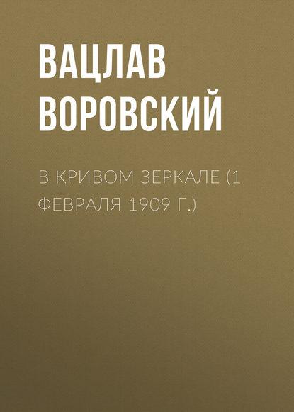 Фото - Вацлав Воровский В кривом зеркале (1 февраля 1909 г.) вацлав воровский мысли вслух 19 февраля 1910 г