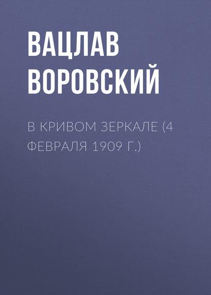 Фото - Вацлав Воровский В кривом зеркале (4 февраля 1909 г.) вацлав воровский мысли вслух 19 февраля 1910 г