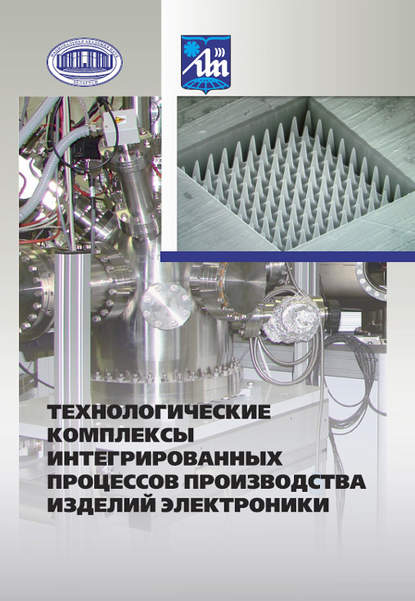А. П. Достанко Технологические комплексы интегрированных процессов производства изделий электроники м п голубев методология создания эффективных вертикально интегрированных холдингов