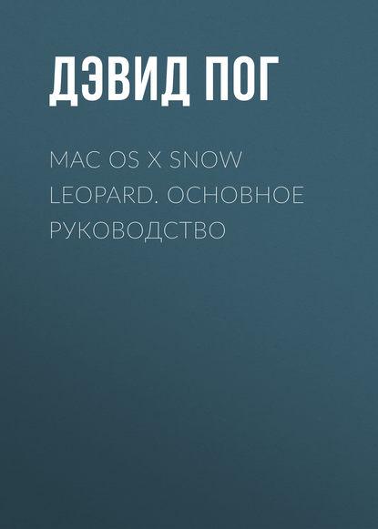 Дэвид Пог Mac OS X Snow Leopard. Основное руководство недорого