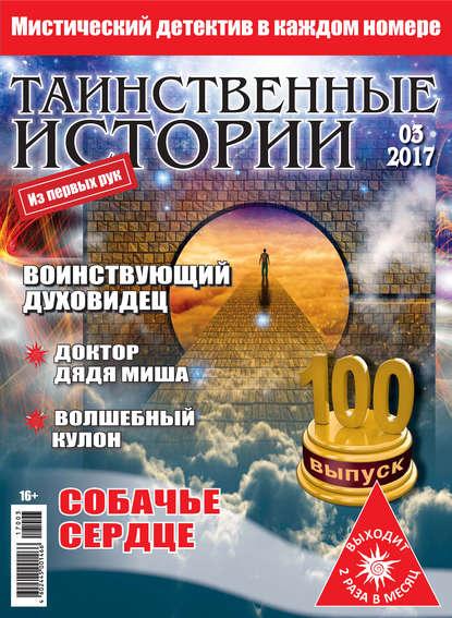 Группа авторов Таинственные истории №03/2017 группа авторов таинственные истории 22 2017