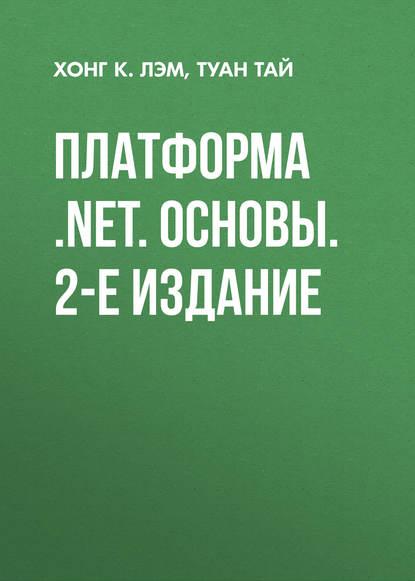 Туан Тай Платформа .NET. Основы. 2-е издание bipin joshi pro net 2 0 xml