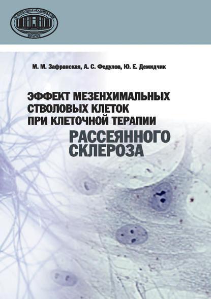Ю. Е. Демидчик Эффект мезенхимальных стволовых клеток при клеточной терапии рассеянного склероза