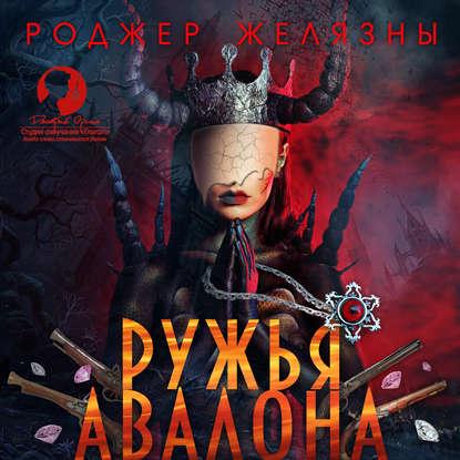 Желязны Роджер Ружья Авалона обложка
