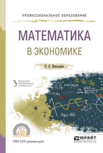 Математика в экономике. Учебное пособие для СПО фото