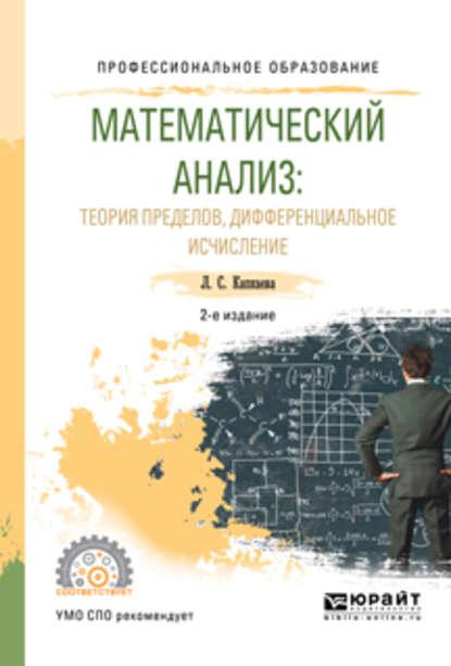 Математический анализ: теория пределов, дифференциальное исчисление 2-е изд., испр. и доп. Учебное пособие для СПО фото