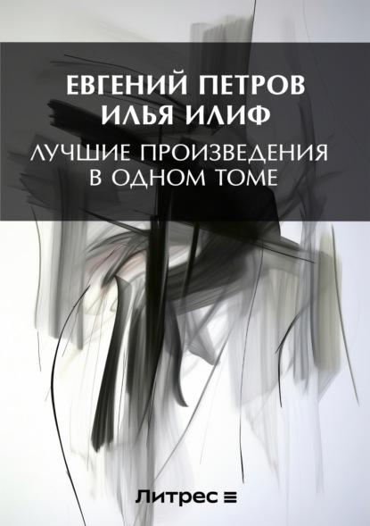 Фото - Илья Ильф Лучшие произведения в одном томе ильф и и петров е лучшие произведения в одном томе