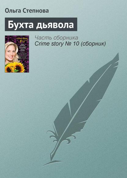 степнова марина книги читать онлайн бесплатно
