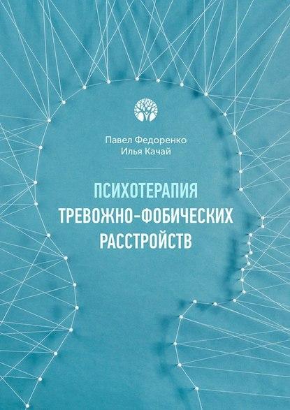 Павел Алексеевич Федоренко Психотерапия тревожно-фобических расстройств о г сыропятов краткосрочная клиническая психотерапия