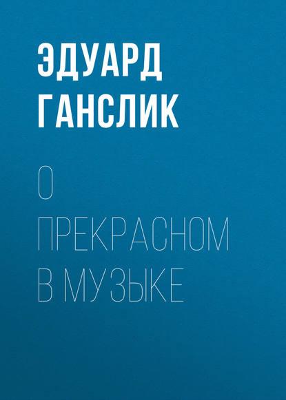 Эдуард Ганслик О прекрасном в музыке