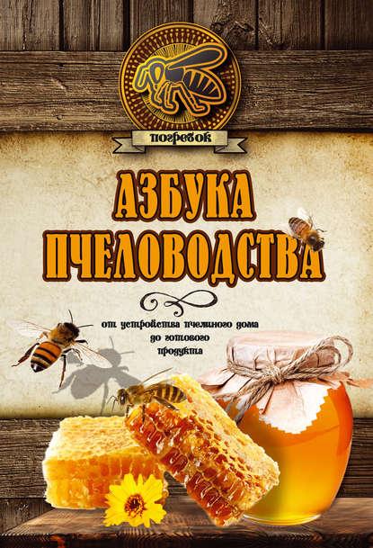 Фото - Н. Л. Волковский Азбука пчеловодства. От устройства пчелиного дома до готового продукта а с колдунов радиолюбительская азбука том 2 аналоговые устройства