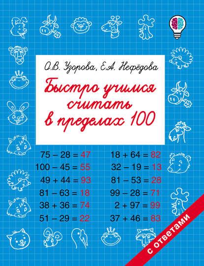 О. В. Узорова Быстро учимся считать в пределах 100 узорова о нефедова е быстро учимся считать в пределах 100