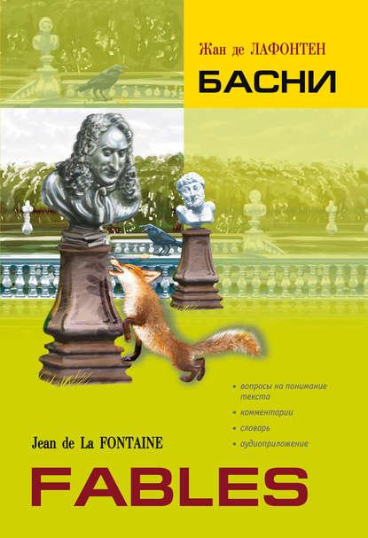 Басни. Книга для чтения на французском языке
