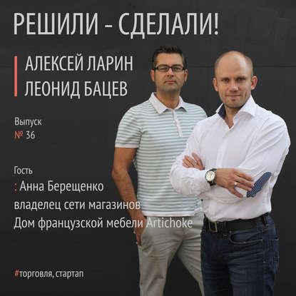 Алексей Ларин Анна Берещенко владелец сети магазинов Дома французской мебели Artichoke