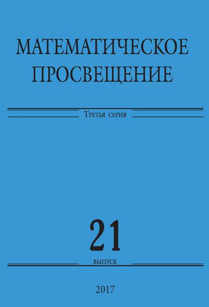 Сборник статей Математическое просвещение. Третья серия. Выпуск 21