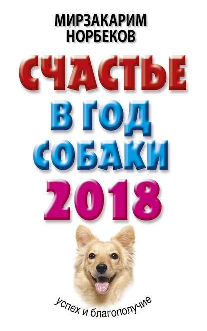 Счастье в год Собаки. Успех и благополучие