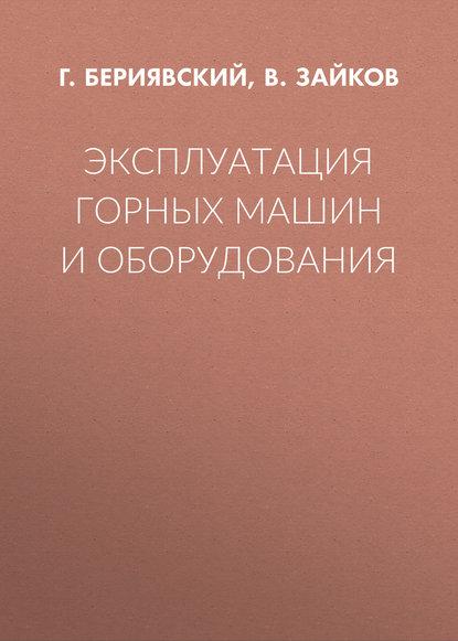 Г. Бериявский Эксплуатация горных машин и оборудования анатолий гилёв монтаж горных машин и оборудования