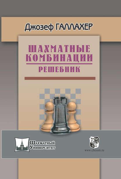 Джозеф Галлахер — Шахматные комбинации. Решебник