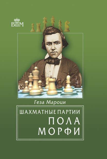 Геза Мароци — Шахматные партии Пола Морфи