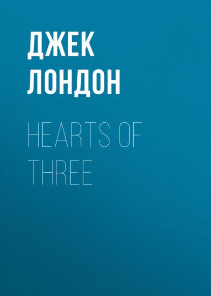 Джек Лондон Hearts of Three london j hearts of three