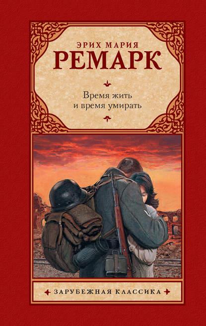 Эрих Мария Ремарк. Время жить и время умирать