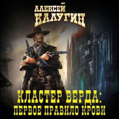 Калугин Алексей Александрович Кластер Верда: Первое правило крови обложка