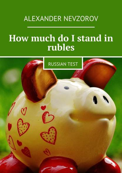 How much do Istandin rubles фото