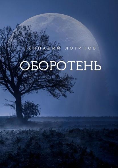Геннадий Логинов Оборотень геннадий логинов cito longe tarde