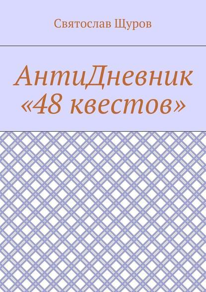 Святослав Щуров АнтиДневник «48квестов»