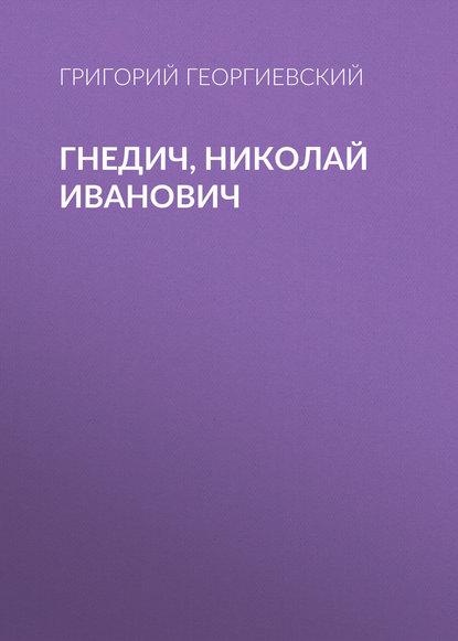 Григорий Георгиевский Гнедич, Николай Иванович