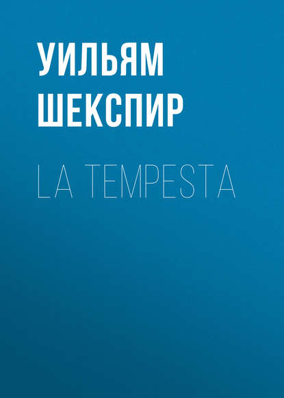 Фото - Уильям Шекспир La Tempesta уильям шекспир pericles
