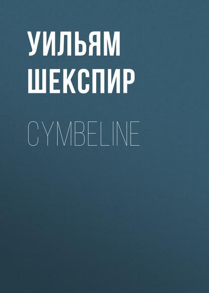 Фото - Уильям Шекспир Cymbeline уильям шекспир shakespeare s cymbeline