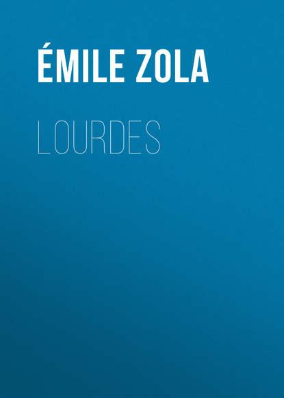 Эмиль Золя Lourdes эмиль золя доктор паскаль