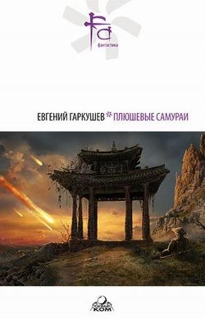 Мечты железной интеллигенции : Евгений Гаркушев