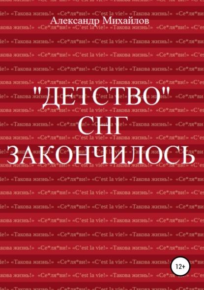 Фото - Александр Григорьевич Михайлов «Детство» СНГ закончилось александр григорьевич михайлов pax americana и россия
