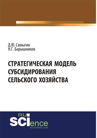 Д. Ю. Самыгин Стратегическая модель субсидирования сельского хозяйства